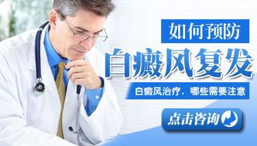 怎样防止白癜风患者白斑扩散